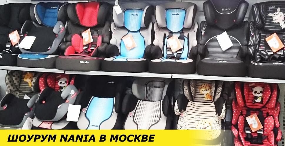 посмотреть кресла nania (наня)
