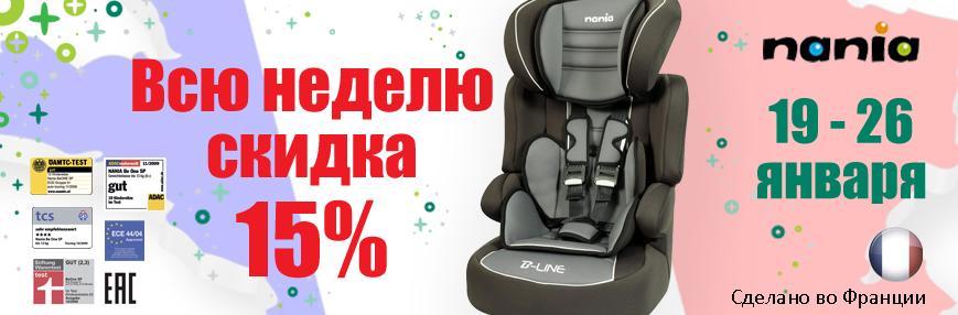 СКИДКА НА NANIA 15%